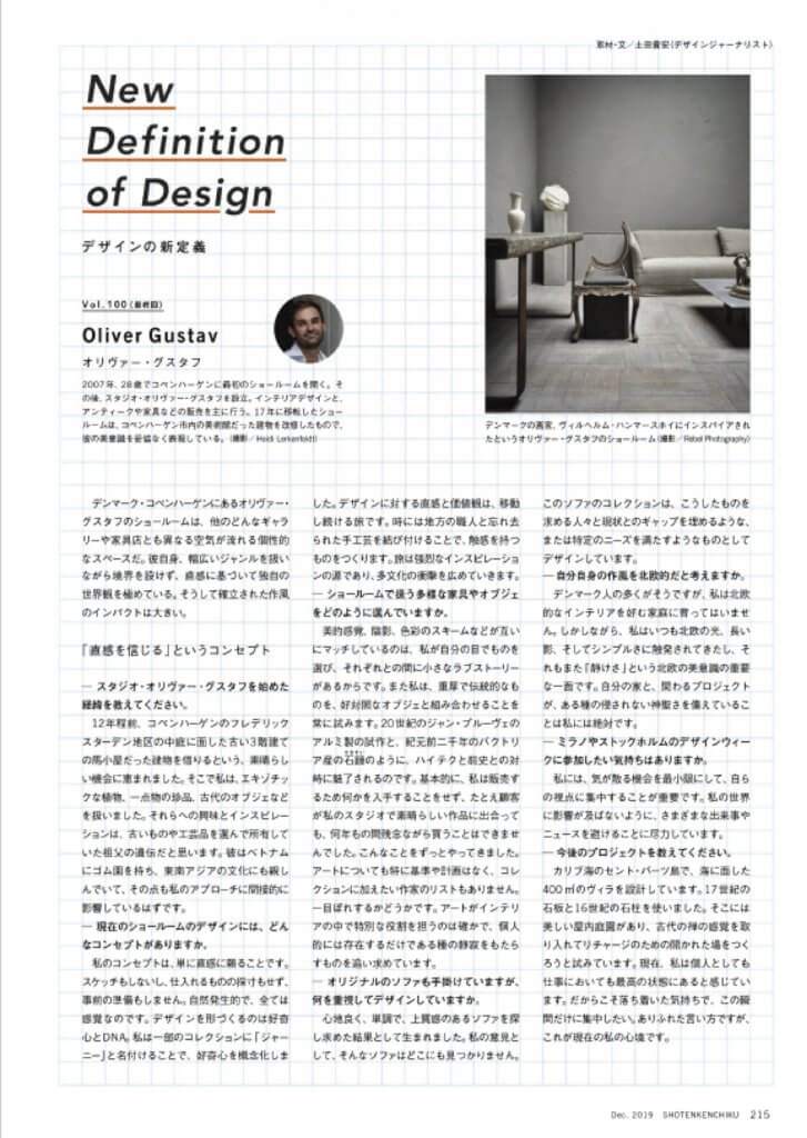 Shotenkenchiku magazine interview about Studio Oliver Gustav